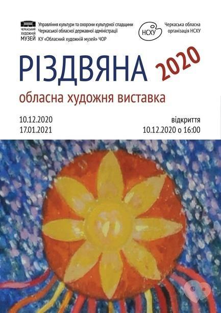 Выставка - Рождественская областная художественная выставка