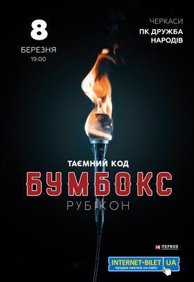 Концерт - БУМБОКС. Тайный код