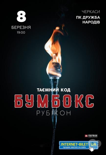 '8 марта' - БУМБОКС. Тайный код