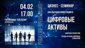 """Бизнес-семинар """"Все о цифровых активах"""""""
