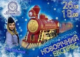 Новогодний Экспресс