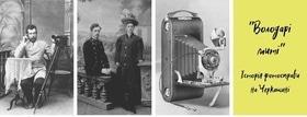 """Лекція-екскурсія """"Володарі миті"""" Історія фотосправи на Черкащині"""