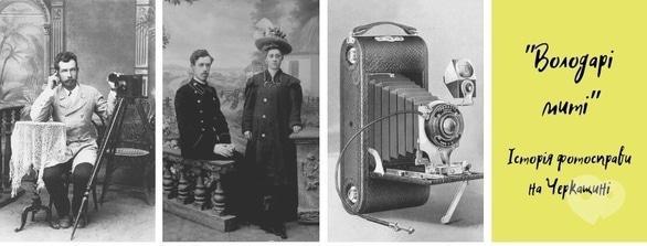 Навчання - Лекція-екскурсія 'Володарі миті' Історія фотосправи на Черкащині