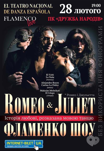 Театр - Фламенко Шоу Ромео и Джульетта