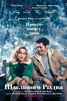 Фільм - Щасливого Різдва