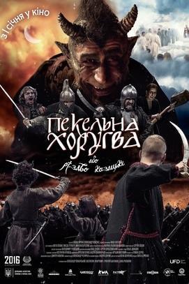 Фільм - Пекельна Хоругва, або Різдво Козацьке