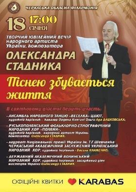 Концерт - Творчий ювілейний вечір О.Стадника