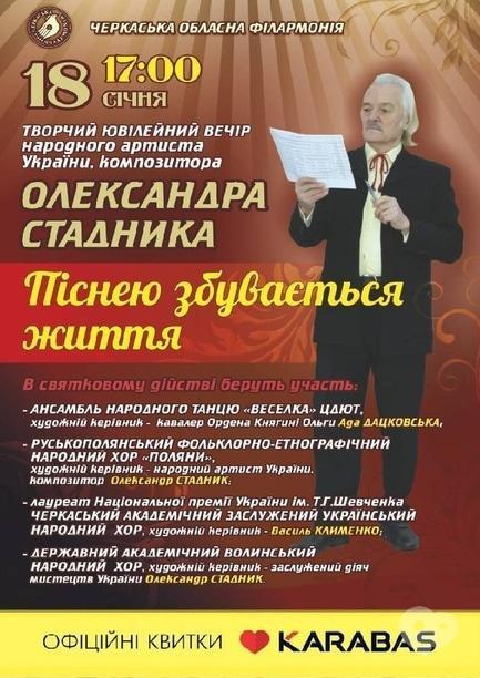 Концерт - Творческий юбилейный вечер А.Стадника