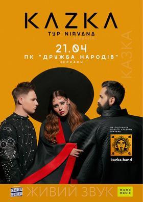 """'KAZKA. Тур """"Nirvana""""' - in.ck.ua"""