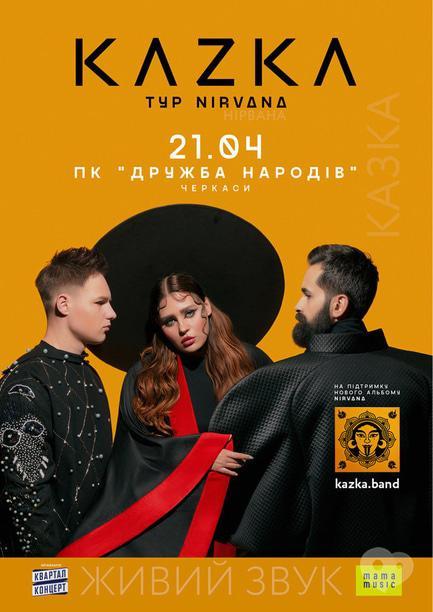 Концерт - KAZKA. Тур 'Nirvana'