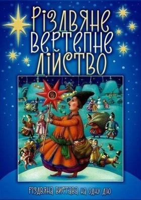 """Театр - Різдвяна вистава """"Різдвяне вертепне дійство"""""""