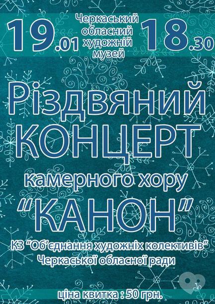 Концерт - Рождественский концерт камерного хора 'Канон'