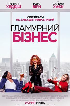 Фільм - Гламурний бізнес
