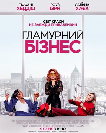 Фильм - Гламурный бизнес
