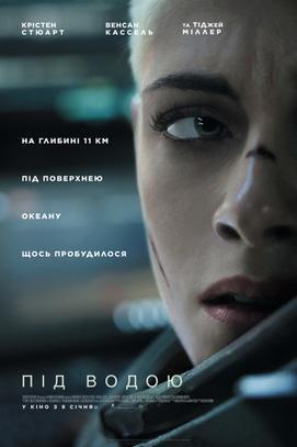 Фільм - Під водою