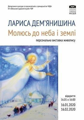 """Персональна виставка живопису Лариси Дем'янишиної """"Молюсь до неба і землі"""""""