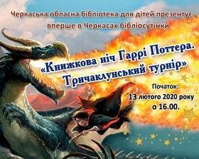 'Книжкова ніч Гаррі Поттера – 2020' - in.ck.ua