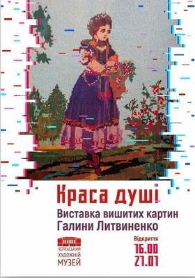 Виставка картин Галини Литвиненко