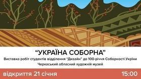 """Виставка """"Україна соборна"""""""