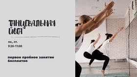 Танцевальная йога с Юлией Мурованой