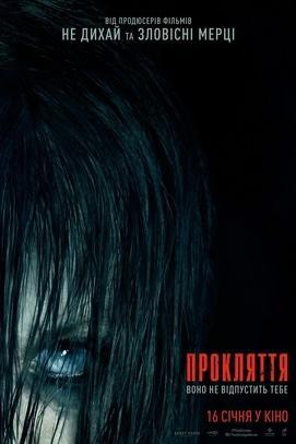 Фільм - Прокляття