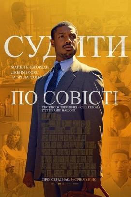 Фільм - Судити по совісті