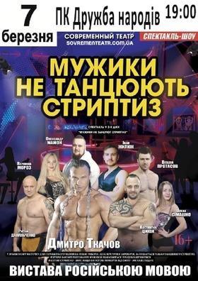 'Мужики не танцуют стриптиз' - in.ck.ua
