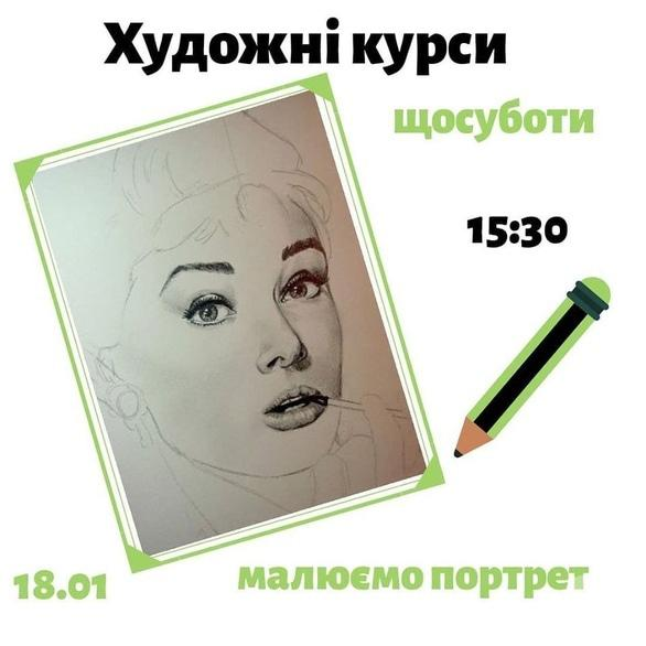 Навчання - Художні курси 'Малюємо портрет'