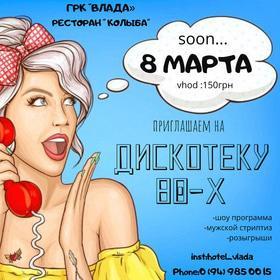 """Дискотека 80-х в ГРК """"Влада"""""""