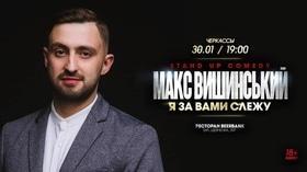 Концерт - Stand Up Comedy Макс Вышинский