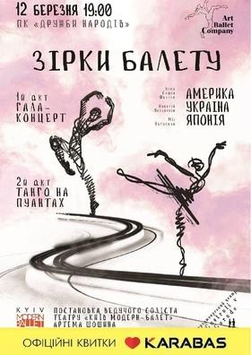 Концерт - Звезды Балета. Америка. Япония. Украина.