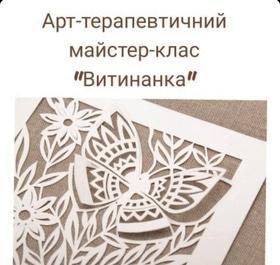 """Арт-терапевтический мастер-класс """"Вытынанка"""""""