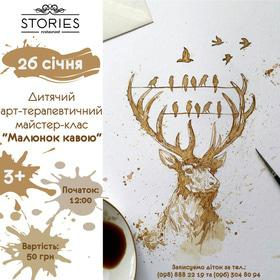 "Афиша 'Детский мастер-класс ""Рисунок кофе""'"