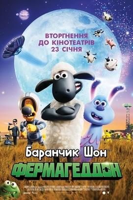 Фильм - Баранчик Шон: Фермагеддон