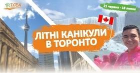 Групповая поездка в Торонто (Канада) 2020