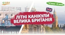 Групповая поездка в Брайтон (Великобритания) 2020