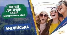 """Языковой детский лагерь на базе эко-курорта """"Изки"""""""
