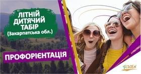 """Профориентационный детский лагерь на базе эко-курорта """"Изки"""""""