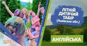 """Языковой детский лагерь на базе отеля """"Чертур"""""""