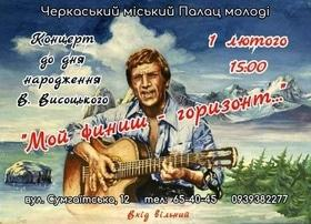 Концерт до Дня Народження Володимира Висоцького