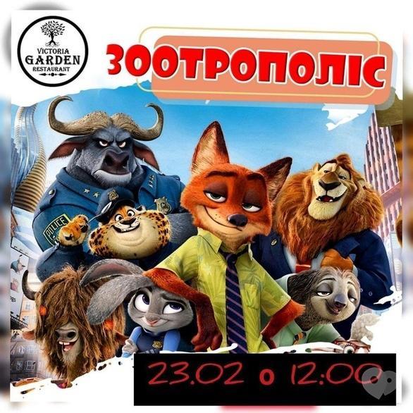 Для детей - Вечеринка в стиле мультфильма 'Зоотрополис'