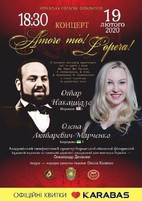 """Концерт """"Amore mio! L'opera"""""""