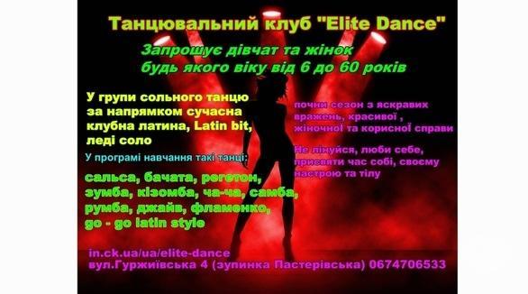 Обучение - Набор в группы сольного танца: клубная латина, Latin bit, леди соло