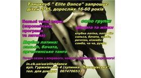 """Набор парных групп в Танцевальный клуб """"Elit dance"""""""