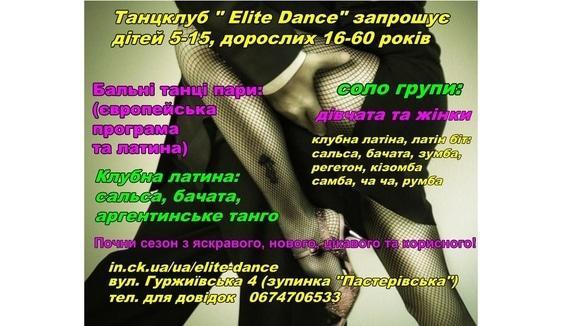 Обучение - Набор парных групп в Танцевальный клуб 'Elit dance'