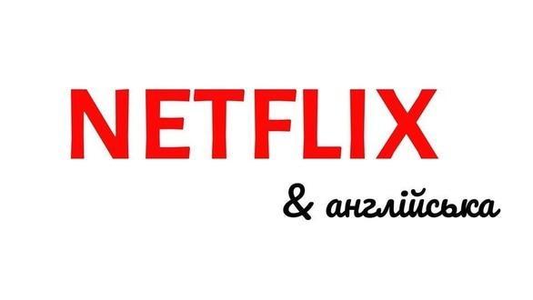 Фильм - Netflix английский