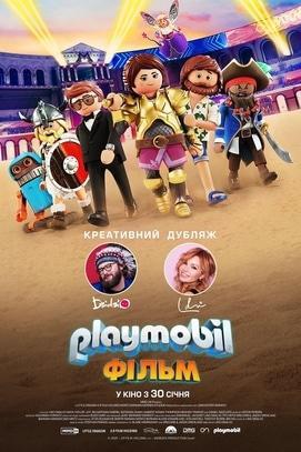 Фильм - Playmobil: Фильм