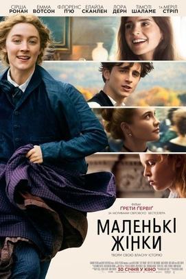Фильм - Маленькие женщины