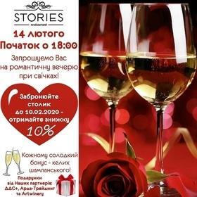 "'День Св. Валентина ' -  Valentine's Day у ресторані ""STORIES"""