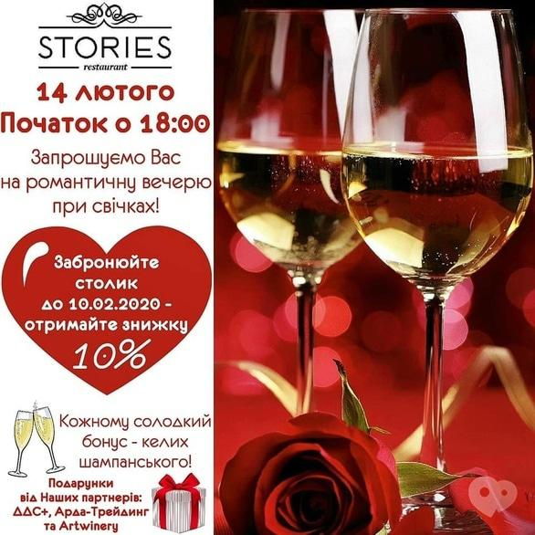 "'День Св. Валентина' - Valentine's Day в ресторане ""STORIES"""